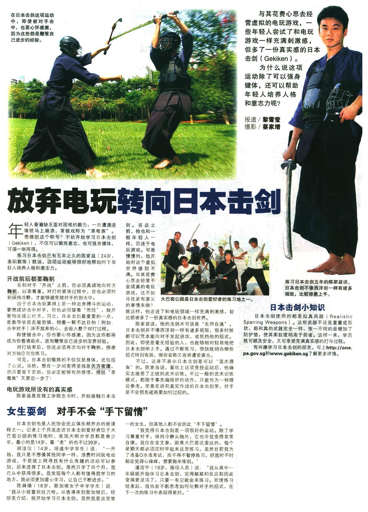 新加坡陳家益登門造訪─與外地劍友交流練習[Lancelot Chan] - Lancelot Chan - RSW(擬真兵器)研究室